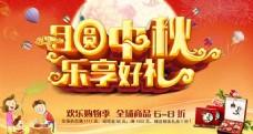 月圆中秋乐享礼惠中秋节促销海报