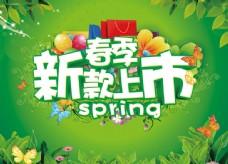 春季新款上市海报设计PSD素材