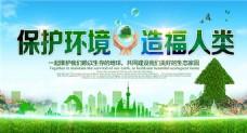 保护环境造福人类