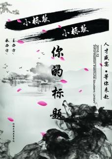 中国风大气泼墨唯美海报高清psd下载