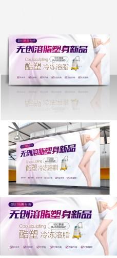 无创减肥吸脂瘦身塑型海报PSD