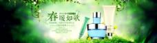 淘宝化妆品春季新款上市海报