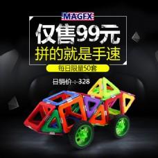 玩具直通车主图磁力片 黑色大气背景