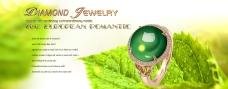 绿宝石戒指海报