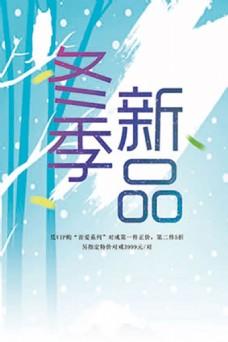 插畫風格冬季新品海報背景PSD格式24