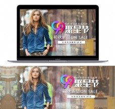 天猫99聚星节初秋女装促销海报
