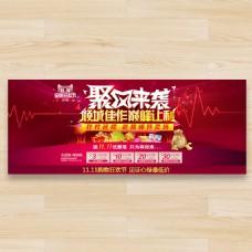 淘宝双11促销活动海报