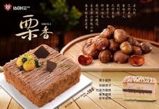 营养栗子饼宣传海报