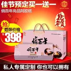 喜庆阿胶春节宣传
