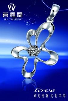 银饰品宣传海报