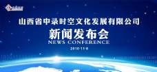 新闻发布会 展板 背景 地球
