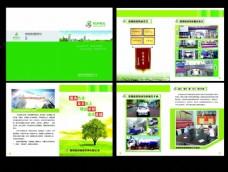 物业绿色环保企业画册