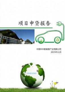 项目申贷报告封面