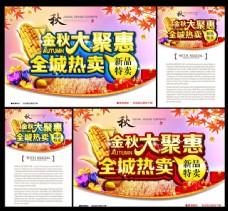 金秋大聚惠促销海报设计PSD素材