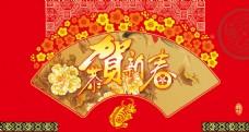 新年春节恭贺新春图片设计psd素材下载
