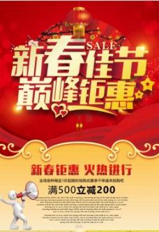 新春佳节海报