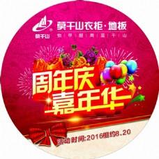 周年庆嘉年华海报