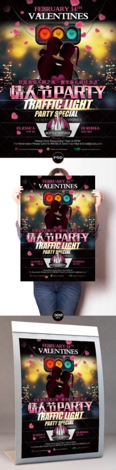 酒吧情人节PARTY宣传海报PSD