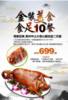 10餐美食海报