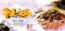 中医文化海报设计psd素材
