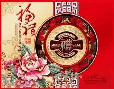 中秋祝福月饼包装设计模板