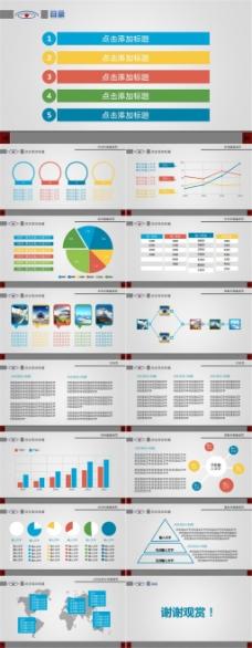 适合工作总结 汇报 分析通用商务ppt模板