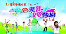 六一儿童节演出背景图片