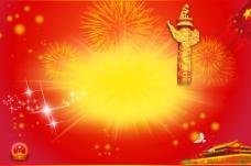 2014国庆图片