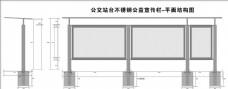 不锈钢 宣传栏 公交站台 雨棚