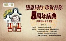 岭南红木家具8周年主画面