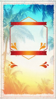 热带迷幻风时尚海报H5背景