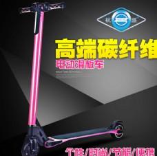 电动滑板车主图