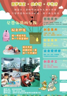 幼儿园宣传海报