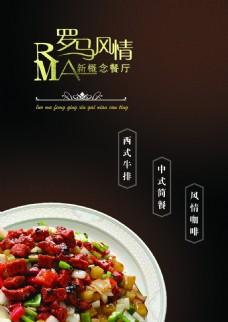 西餐宣传单 代金券图片