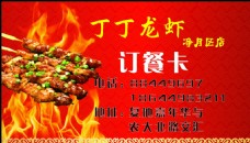 丁丁龍蝦名片