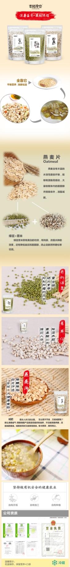 燕麦片 薏米仁 有机绿豆 组合 详情页