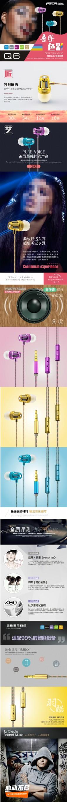耳机淘宝详情图片