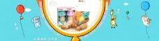 淘宝天猫婴儿玩具母婴店铺首页海报