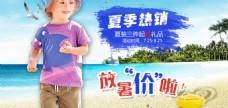 暑假海报夏季沙滩