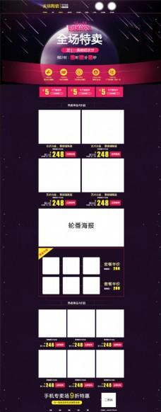 淘宝天猫双11全屏海报首页优惠券模板