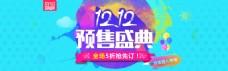 天猫/淘宝 双12