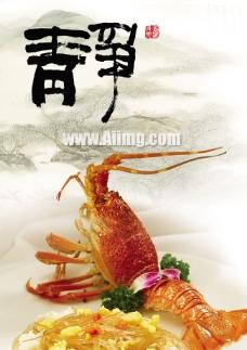 静龙虾食谱图片PSD素材
