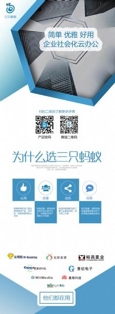 企业云科技蓝平台办公易拉宝