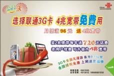 联通3G卡 4兆宽带免费用