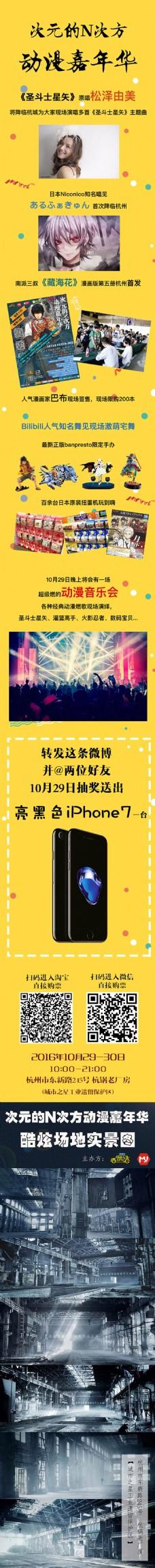 动漫抽奖送iPhone7