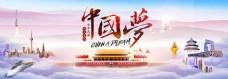 民族复兴中国梦图片海报设