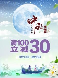唯美中秋节促销海报