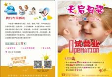 母婴宣传单