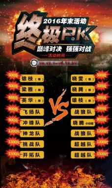 2016年末活动终极PK对决宣传海报