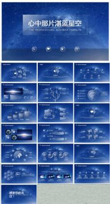 蓝色星空背景半透明设计iOS风ppt模板